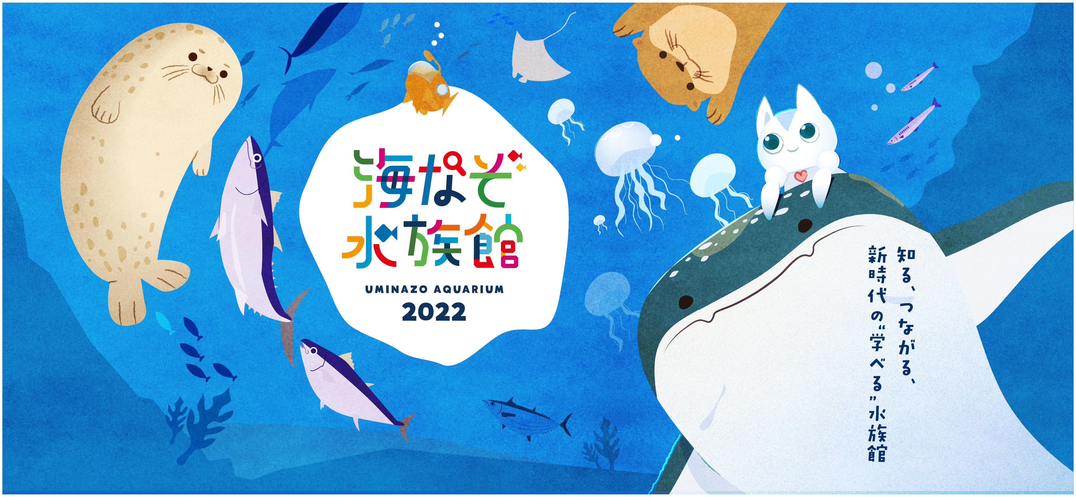 """海なぞ水族館2021 知る、つながる、新時代の""""学べる""""水族館"""